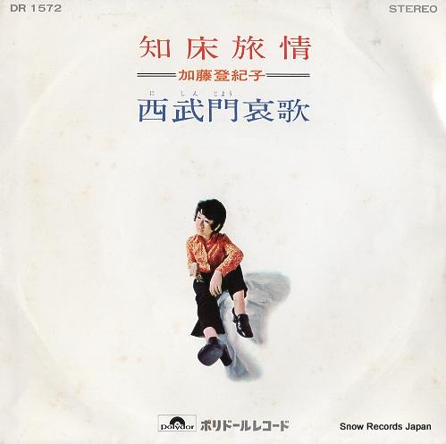 KATO, TOKIKO shiretoko ryojo DR-1572 - front cover