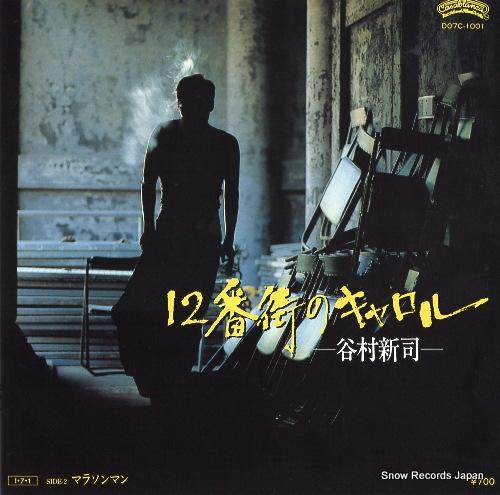 TANIMURA, SHINJI 12bangai no carol D07C-1001 - front cover