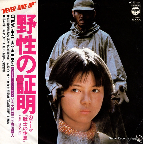 MACHIDA, YOSHITO senshi no kyusoku YK-501-AX - front cover