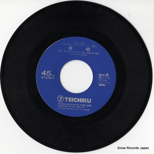 TEICHIKU ORCHESTRA karaoke request series 99 - funauta RS-1116 - disc