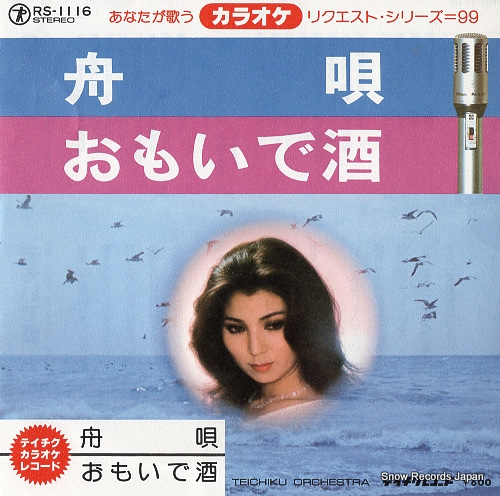 TEICHIKU ORCHESTRA karaoke request series 99 - funauta RS-1116 - front cover