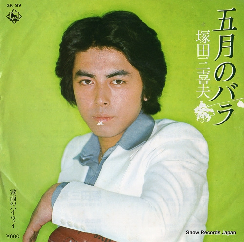 TSUKADA, MIKIO gogatsu no bara GK-99 - front cover