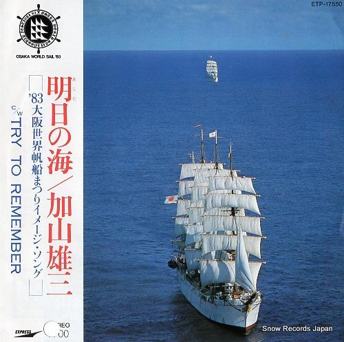 KAYAMA, YUZO ashita no umi ETP-17550 - front cover