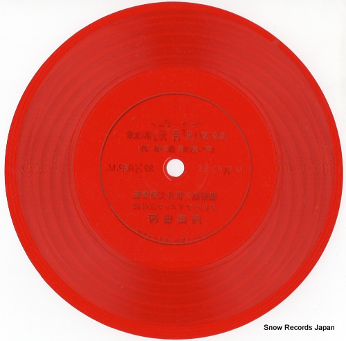 TOYOMASU, NOBORU beethoven; moonlight S635 - back cover