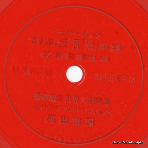 TOYOMASU, NOBORU beethoven; moonlight S635 - disc