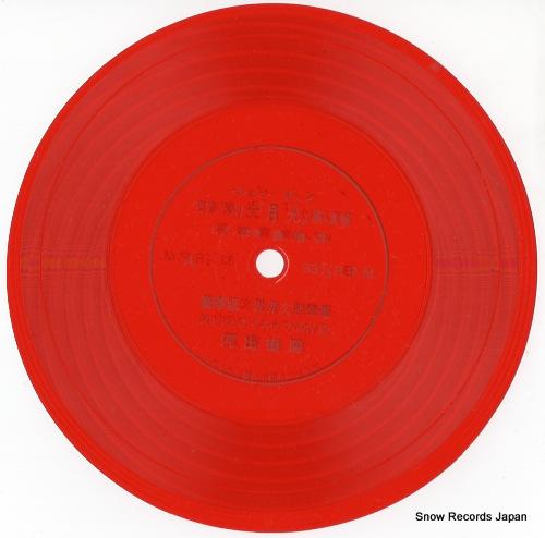 TOYOMASU, NOBORU beethoven; moonlight S635 - front cover