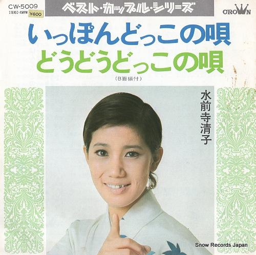 SUIZENJI, KIYOKO ippon dokko no uta CW-5009 - front cover