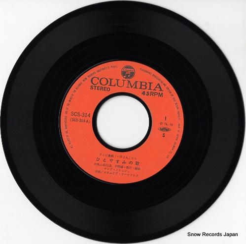 ヤング・フレッシュ ひとやすみの歌 SCS-314