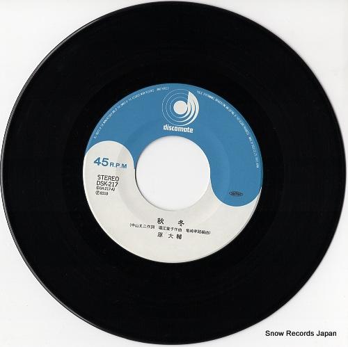 HARA, DAISUKE shutou DSK-217 - disc