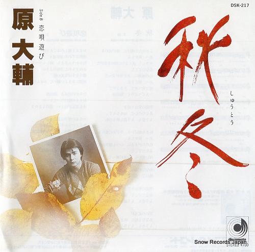 HARA, DAISUKE shutou DSK-217 - front cover
