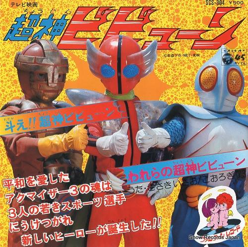 ささきいさお 斗え!!超神ビビューン SCS-304