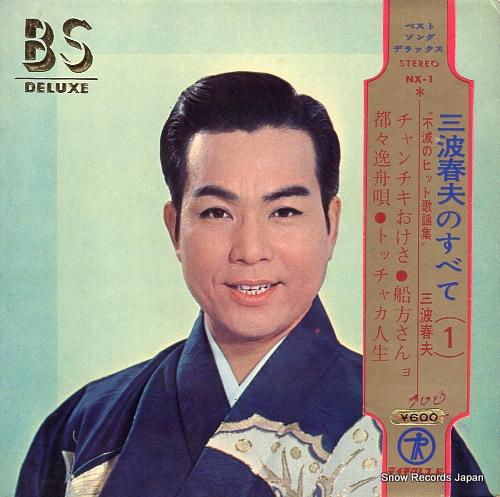 MINAMI, HARUO minami haruo no subete 1 NX-1 - front cover