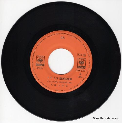 DOJO, YOZO tora tora hanshin oenka 07SH1752 - disc