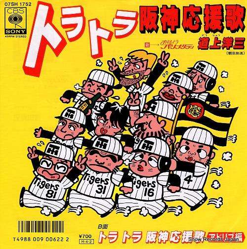 DOJO, YOZO tora tora hanshin oenka 07SH1752 - front cover