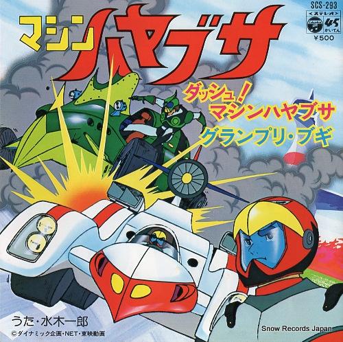 水木一郎 - ダッシュ!マシンハヤブサ - SCS-293 - レコード・データベース