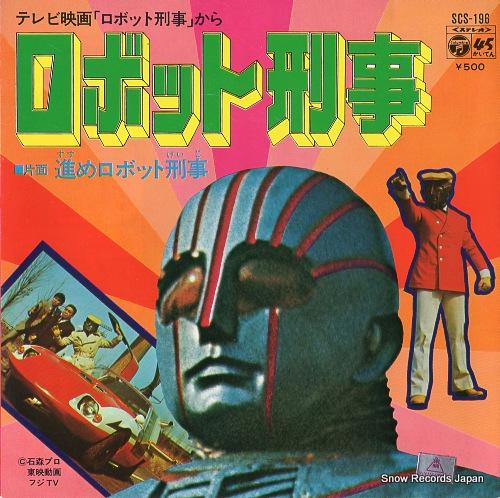 水木一郎 ロボット刑事 SCS-196