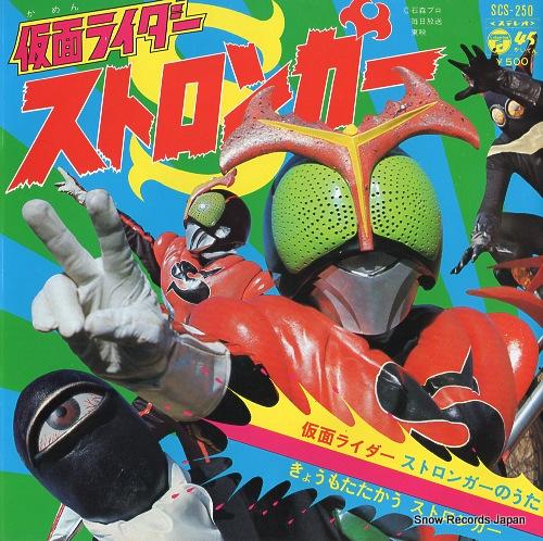水木一郎 仮面ライダーストロンガーのうた SCS-250