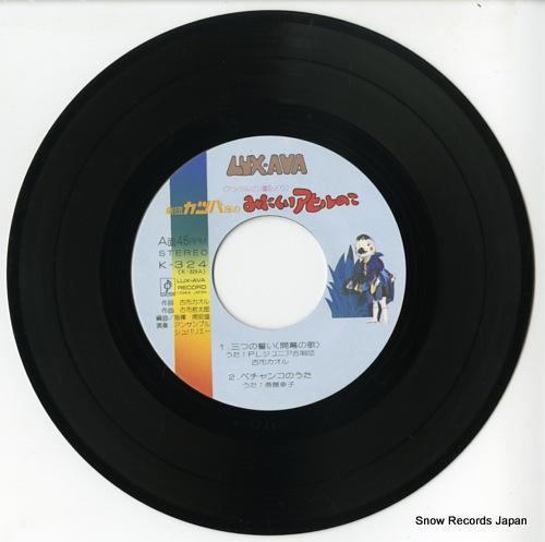 GEKIDAN KAPPA ZA minkui ahiru no ko K-324 - disc