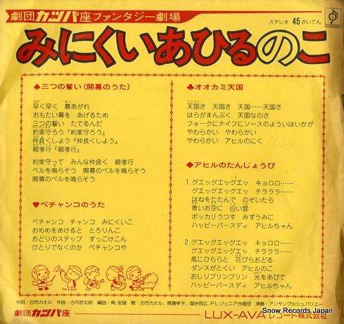 GEKIDAN KAPPA ZA minkui ahiru no ko K-324 - front cover