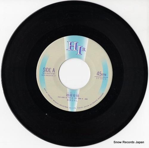 ITSUKI, HIROSHI echizen ujo NCS-2002 - disc