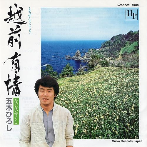 ITSUKI, HIROSHI echizen ujo NCS-2002 - front cover