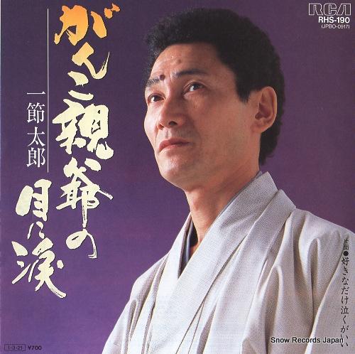HITOFUSHI, TARO ganko oyaji no me ni namida RHS-190 - front cover