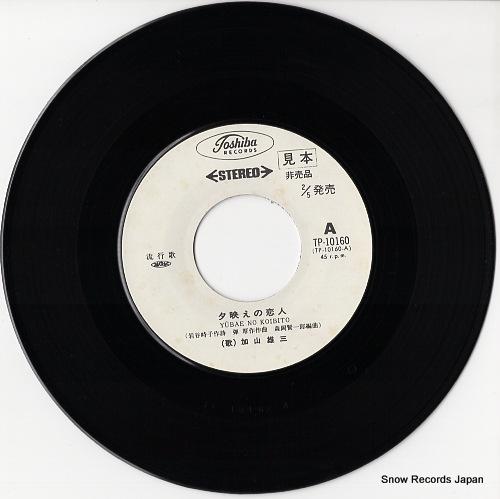KAYAMA, YUZO yubae no koibito TP-10160 - disc