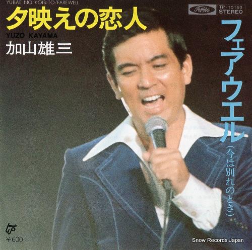 KAYAMA, YUZO yubae no koibito TP-10160 - front cover
