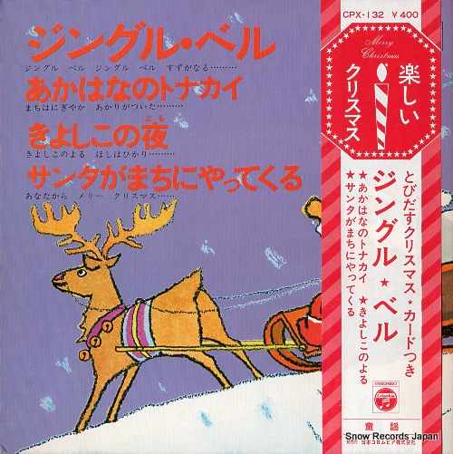 V/A jingle bells CPX-132 - front cover