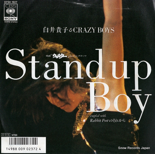 SHIRAI, TAKAKO, AND CRAZY BOYS stand up boy 07SH1927 - front cover