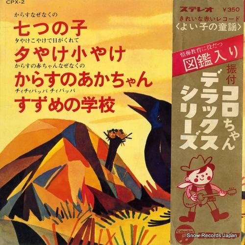 KUWANA, SADAKO nanatsu no ko CPX-2 - front cover