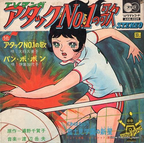 大杉久美子 アタックno.1の歌 ARM-4509