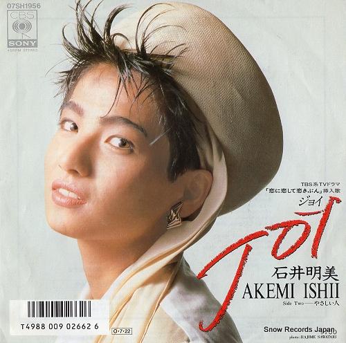 ISHII, AKEMI joy 07SH1956 - front cover