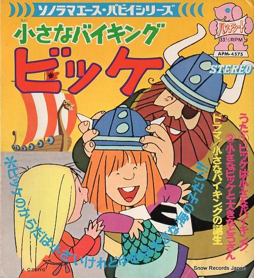 栗葉子とザ・バイキングス ビッケは小さなバイキング APM-4575