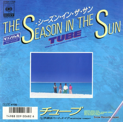 TUBE the season in the sun 07SH1758 - front cover