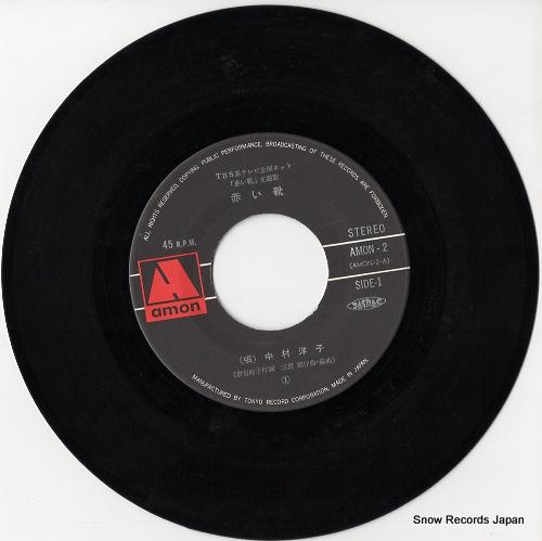 NAKAMURA, YOKO akai kutsu AMON-2 - disc