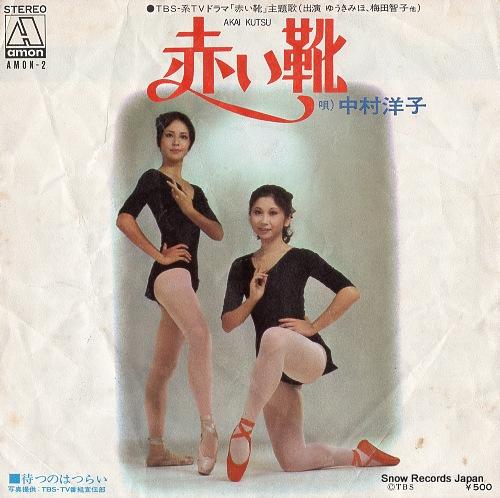 NAKAMURA, YOKO akai kutsu AMON-2 - front cover
