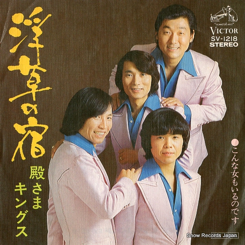 TONOSAMA KINGS ukikusa no yado SV-1218 - front cover