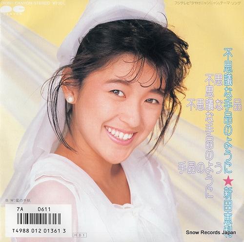 NITTA, ERI fushigi na tejina no youni 7A0611 - front cover