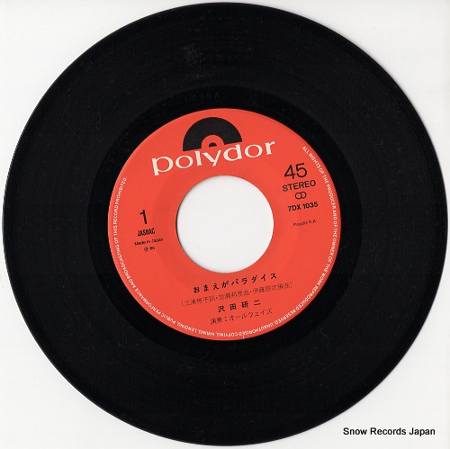 SAWADA, KENJI omae ga paradise 7DX1035 - disc