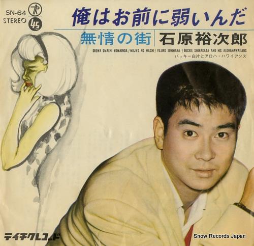 ISHIHARA, YUJIRO ore wa omae ni yowainda SN-64 - front cover