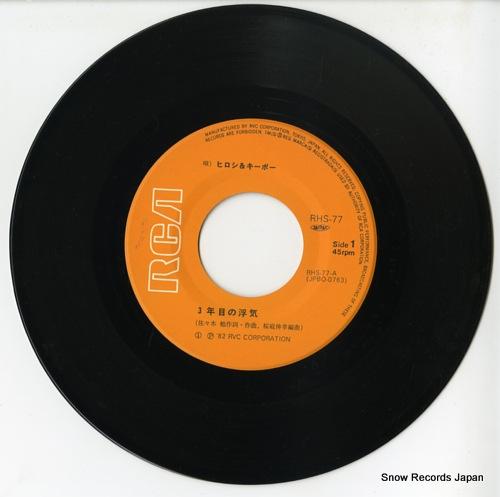 HIROSHI AND KIBO 3nenme no uwaki RHS-77 - disc