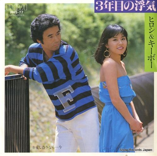 HIROSHI AND KIBO 3nenme no uwaki RHS-77 - front cover