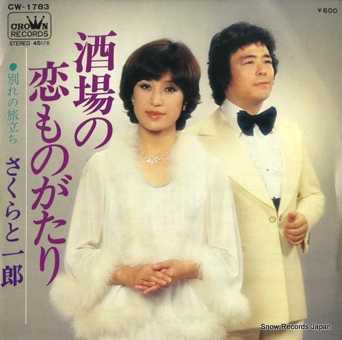 SAKURA AND ICHIRO sakaba no koi monogatari CW-1783 - front cover