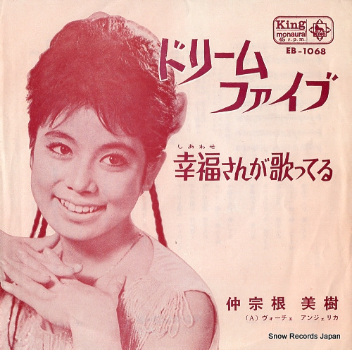 NAKASONE, MIKI dream five EB-1068 - front cover