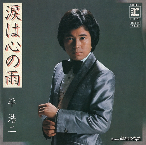 TAIRA, KOJI namida wa kokoro no ame L-367R - front cover