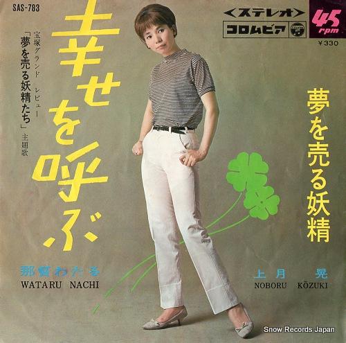 NACHI, WATARU shiawase wo yobu SAS-783 - front cover
