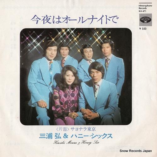 MIURA, HIROSHI, AND HONEY SIX konya wa allnight de KA-471 - front cover