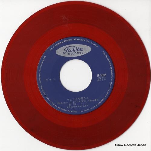 有明ユリ - チュンガで踊ろう - JP-5085 - レコード・データベース