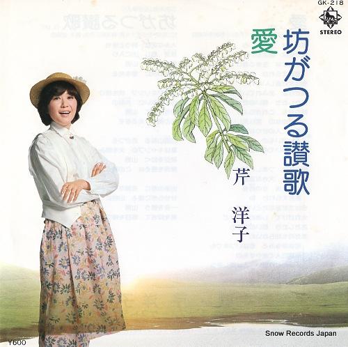 SERI, YOKO ai GK-218 - front cover